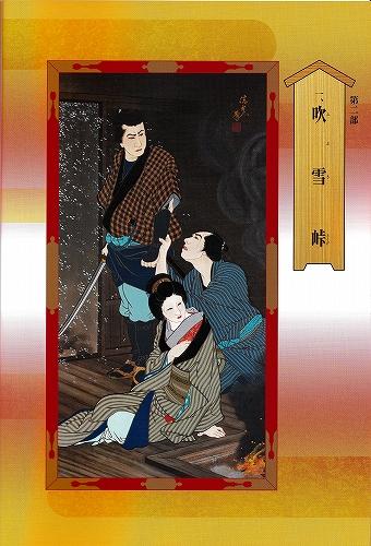 s-十二月大歌舞伎・第二部『吹雪峠』.jpg