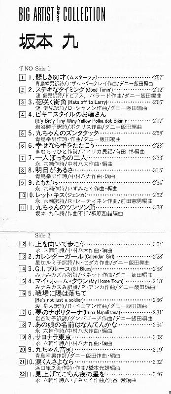 s-坂本九・アルバム曲名.jpg