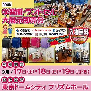 s-学習机・ランドセル展示販売会.jpg