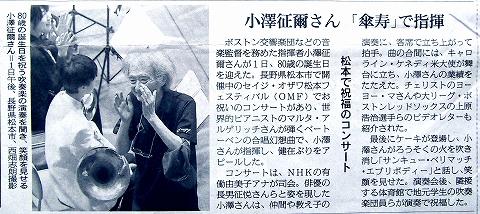 s-小澤征爾 80歳バースデイ・コンサート 記事01.jpg