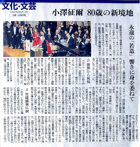 s-小澤征爾 80歳バースデイ・コンサート 記事02.jpg