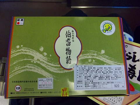 s-山陰本線米子駅で購入した駅弁01 2014.03.18.jpg