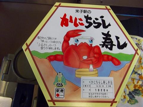 s-山陰本線米子駅で購入した駅弁02 2014.03.18.jpg