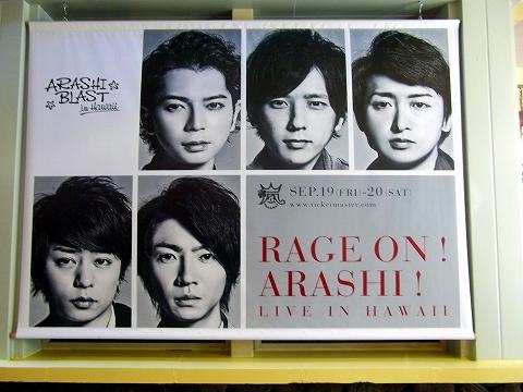 s-嵐 アラモアナ・ショッピングセンター02.jpg