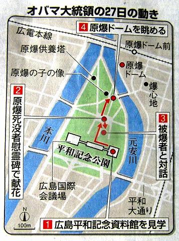 s-広島平和記念公園 オバマ大統領の動き 2016-05-28 朝日新聞.jpg