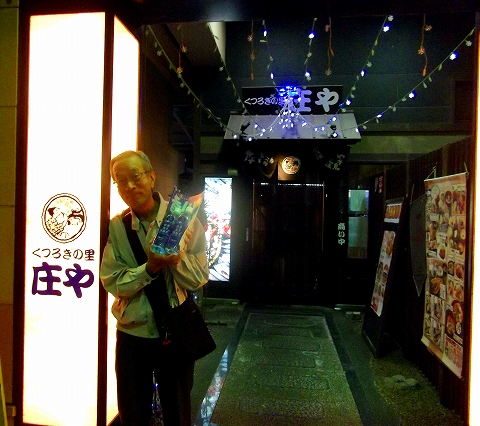 s-庄や高松駅前店・佐渡の元気水をいただいて…02.jpg