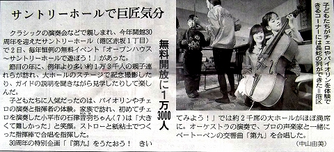 s-新聞記事 2016.04.03朝日新聞.jpg