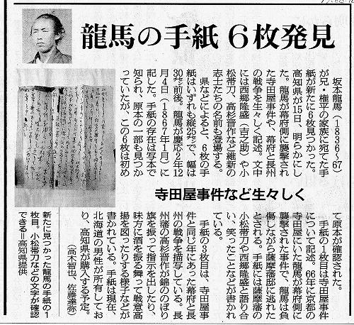 s-新聞記事 2017-06-16.jpg