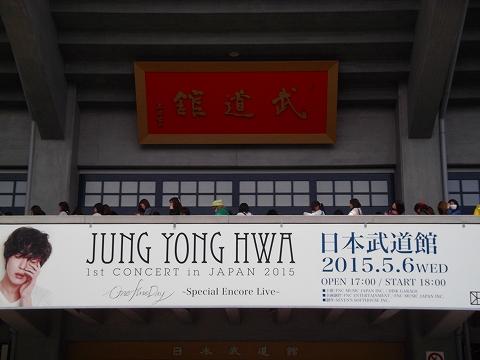 s-日本武道館01.jpg