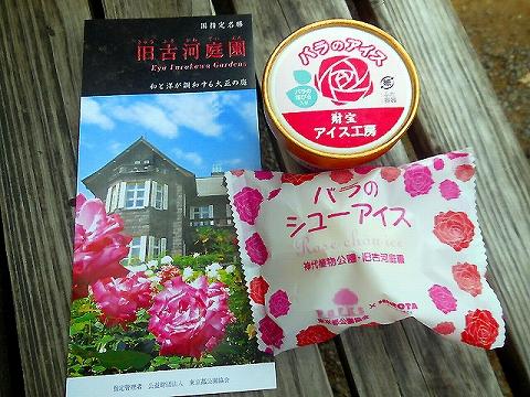 s-旧古河庭園・バラのシューアイス.jpg