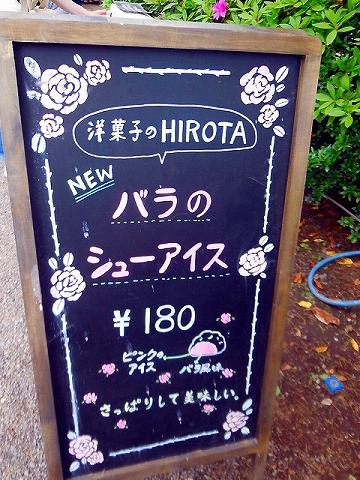 s-旧古河庭園・バラのシューアイス02.jpg