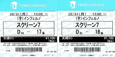 s-映画『インフェルノ』チケット.jpg