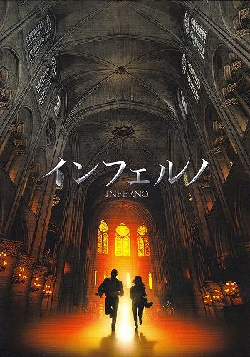 s-映画『インフェルノ』パンフレット表紙.jpg