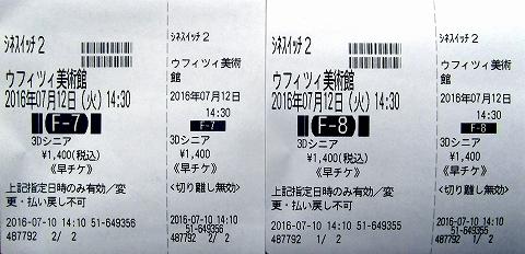 s-映画『ウフィツィ美術館』 チケット.jpg