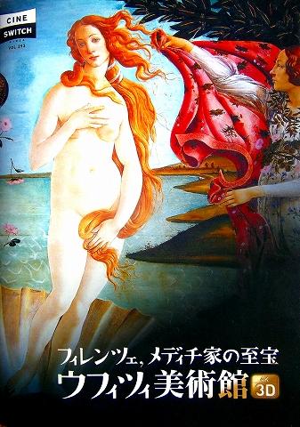 s-映画『ウフィツィ美術館』 パンフレット01.jpg