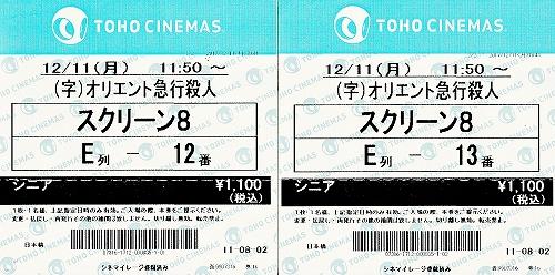 s-映画『オリエント急行殺人事件』TOHOシネマズ日本橋・チケット.jpg