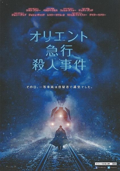 s-映画『オリエント急行殺人事件』TOHOシネマズ日本橋・チラシ.jpg