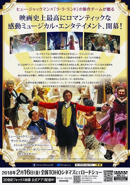 s-映画『グレイテスト・ショーマン』TOHOシネマズ日本橋・チラシ02.jpg