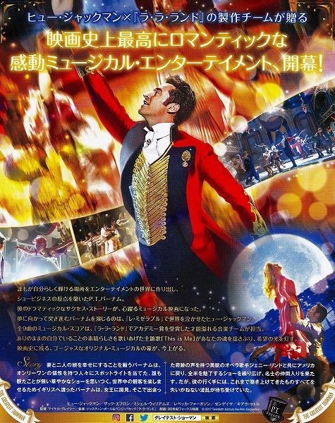 s-映画『グレイテスト・ショーマン』TOHOシネマズ日本橋・チラシ03.jpg