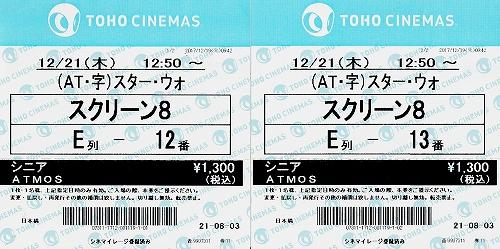 s-映画『スターウォーズ 最後のジェダイ』TOHOシネマズ日本橋・スクリーン8チケット.jpg