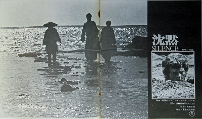 s-映画『沈黙』篠田正浩1971 パンフレットより 01.jpg
