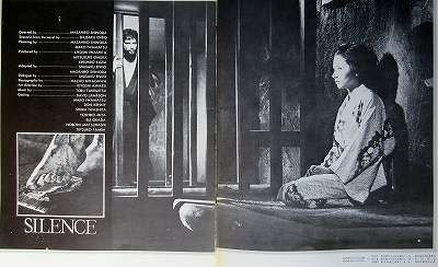 s-映画『沈黙』篠田正浩1971 パンフレットより 02.jpg
