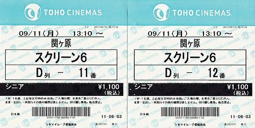 s-映画『関ケ原』チケット.jpg
