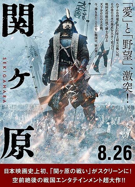s-映画『関ケ原』チラシ.02.jpg