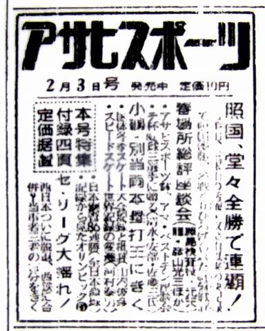 s-朝日新聞 1951.02.01 アサヒスポーツ広告.jpg