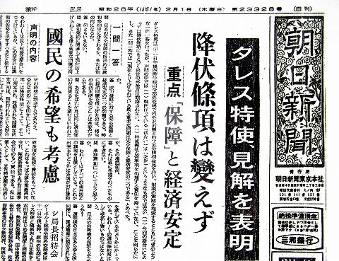 s-朝日新聞 1951.02.01 昭和26年2月1日版.jpg