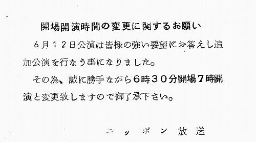 s-来日公演チケット03.jpg