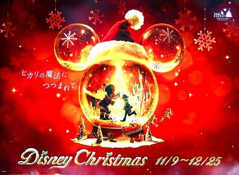 s-東京ディズニー・リゾート 2015クリスマス.jpg