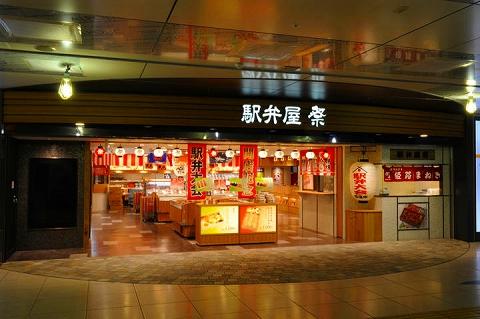 s-東京駅コンコース内『駅弁屋 祭』01.jpg