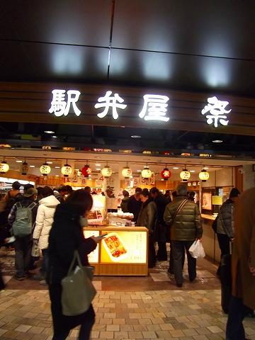 s-東京駅コンコース内『駅弁屋 祭』03.jpg