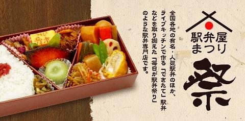 s-東京駅コンコース内『駅弁屋 祭』04.jpg