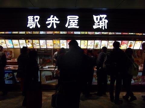 s-東京駅コンコース内『駅弁屋 踊』02.jpg