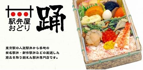s-東京駅コンコース内『駅弁屋 踊』03.jpg