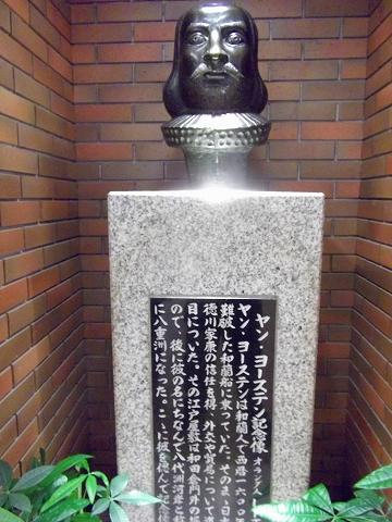 s-東京駅八重洲地下街『ヤン・ヨーステン記念像』.jpg