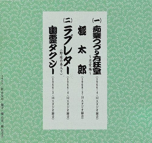 s-柳亭痴楽・演目.jpg
