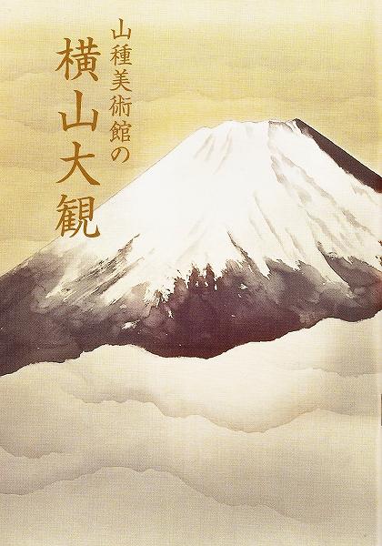 s-横山大観コレクション・リスト.jpg