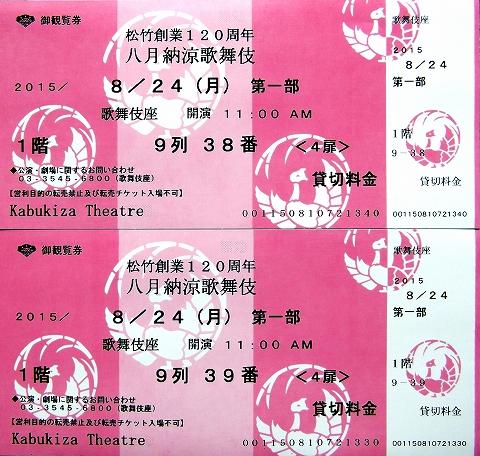 s-歌舞伎座八月納涼公演 チケット.jpg