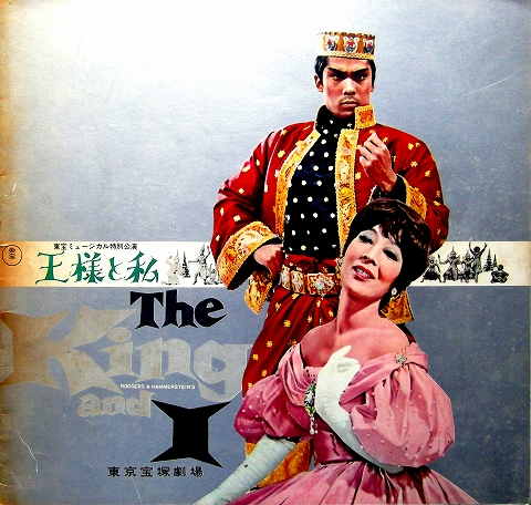 s-王様と私・パンフレット 65年12月東京宝塚劇場公演.jpg