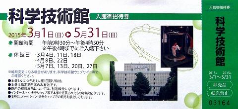 s-科学技術館・チケット.jpg