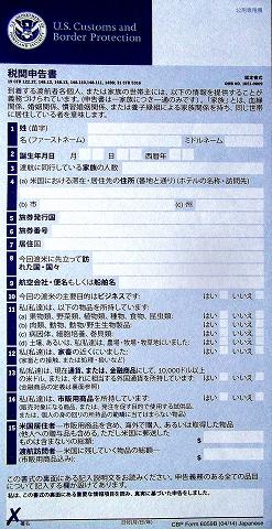 s-税関申告書.jpg