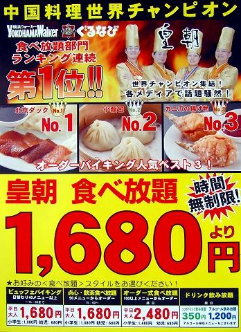 s-食べ放題09.jpg