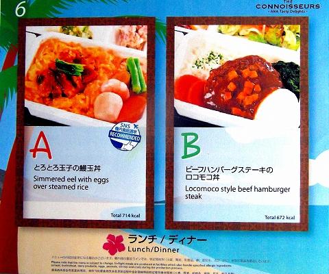 s-ANA ホノルル線6月メニュー.jpg
