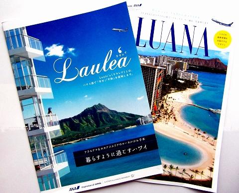 s-ANAホノルル線 ハワイ・ガイドブック.jpg