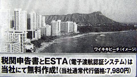 s-ESTA.01.jpg