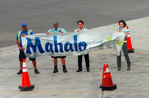 s-Mahalo!,Inoue Airport.jpg