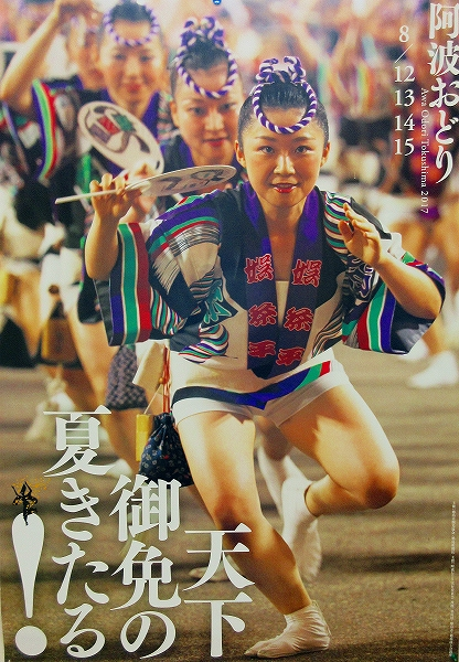 s-TOKUSHIMA 天下御免の夏きたる! 阿波おどり.jpg